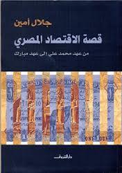 قصة-الاقتصاد-المصري