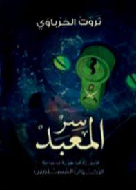 ma3bad